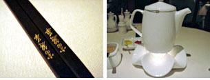 富麗華のお箸とティーポット&ウォーマー